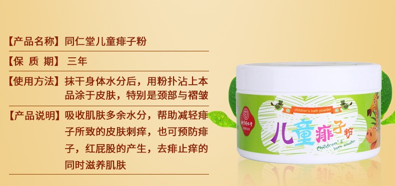 同仁堂 草木香痱子粉 160g/瓶3