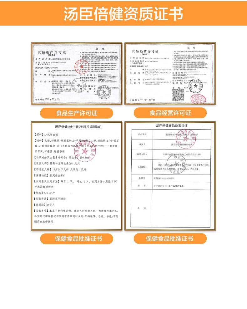 汤臣倍健 维生素C泡腾片(甜橙味) 4g*18片/支10