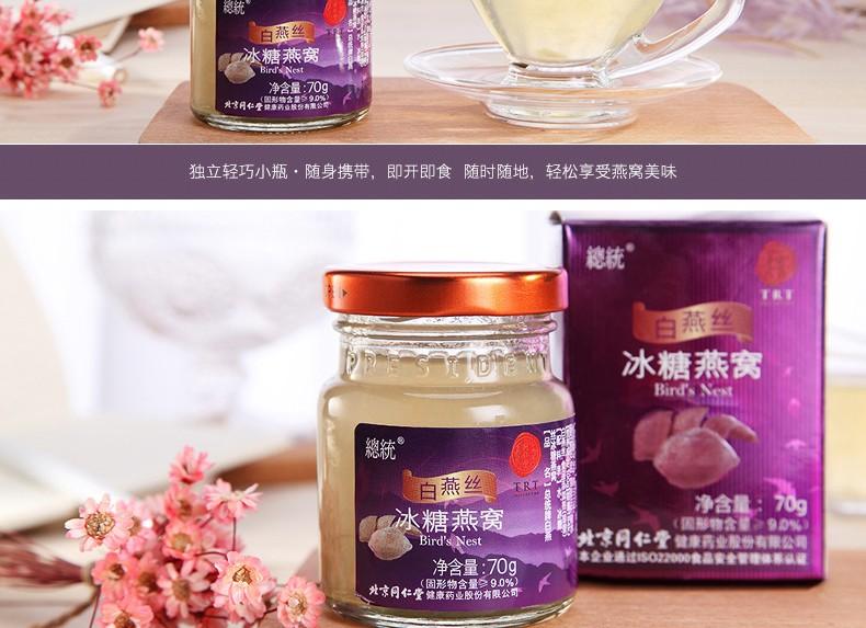 同仁堂  白燕丝冰糖燕窝礼盒 420g(70g/瓶*6瓶)5