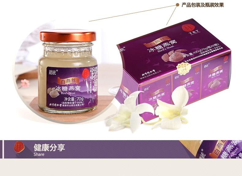 同仁堂  白燕丝冰糖燕窝礼盒 420g(70g/瓶*6瓶)12