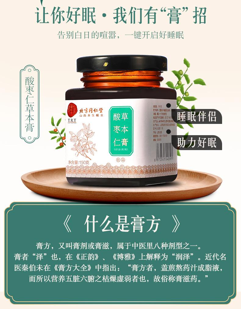 同仁堂 酸枣仁草本膏 150g/瓶 3