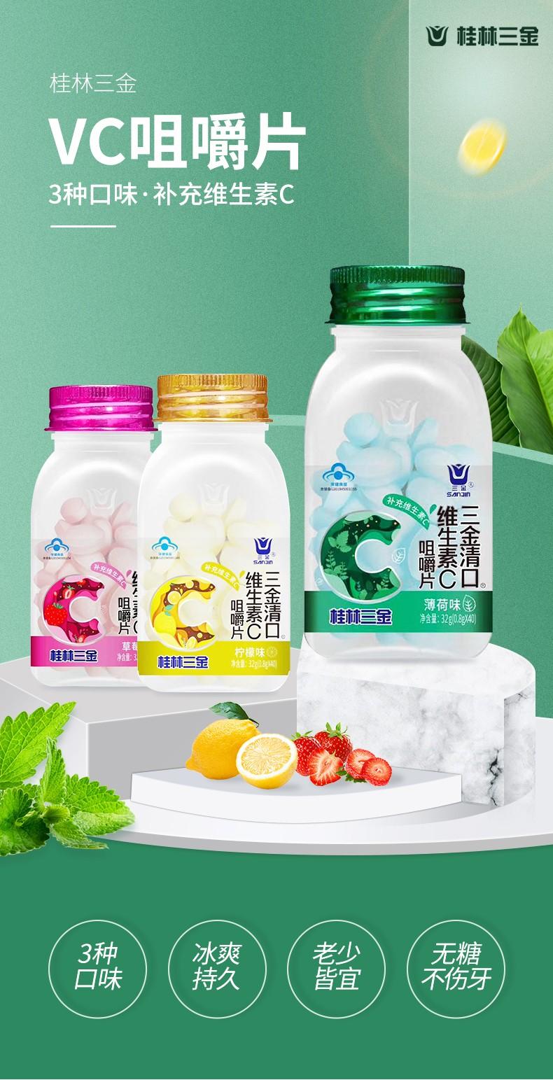三金 清口维生素C咀嚼片 32g/瓶1