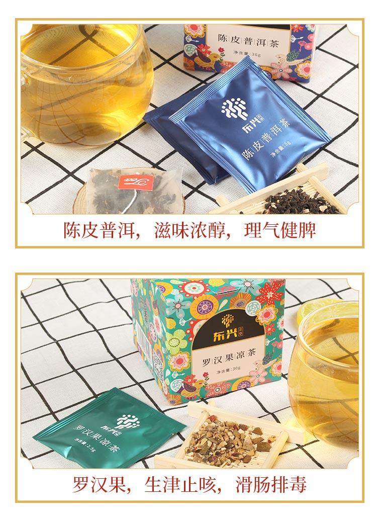 东兴本草 罗汉果凉茶 2.5g*12袋/盒 6