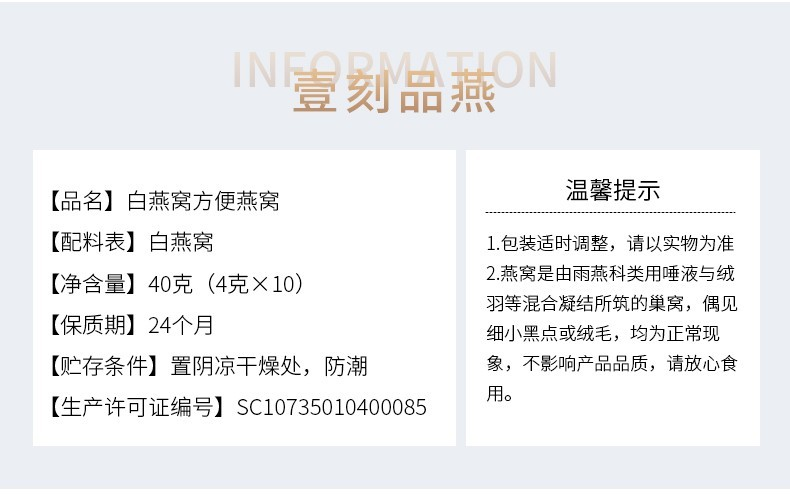 同仁堂 白燕燕窝 40克(4克*10)/礼盒装 2