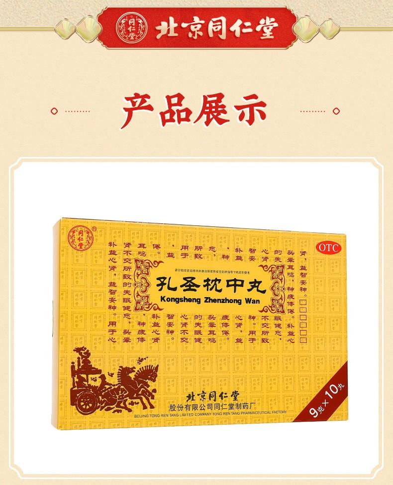 同仁堂 孔圣枕中丸 9g*10丸/盒 8