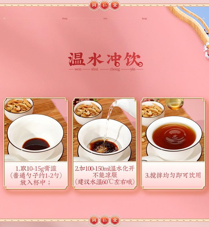 同仁堂 玉胶膏 150克/盒11
