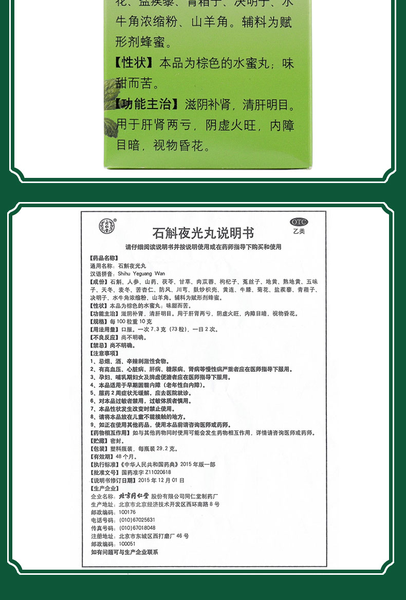 同仁堂 石斛夜光丸 29.2g*1/盒9