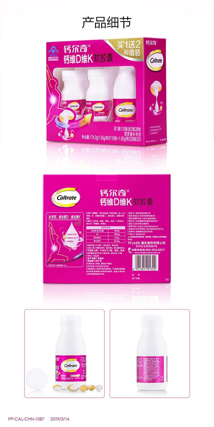 钙尔奇 钙维D维K软胶囊 174.3g/盒6