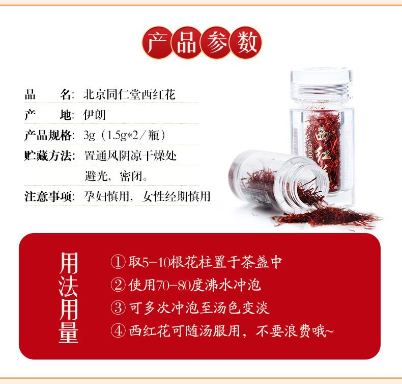 同仁堂 西红花 1.5g/瓶8