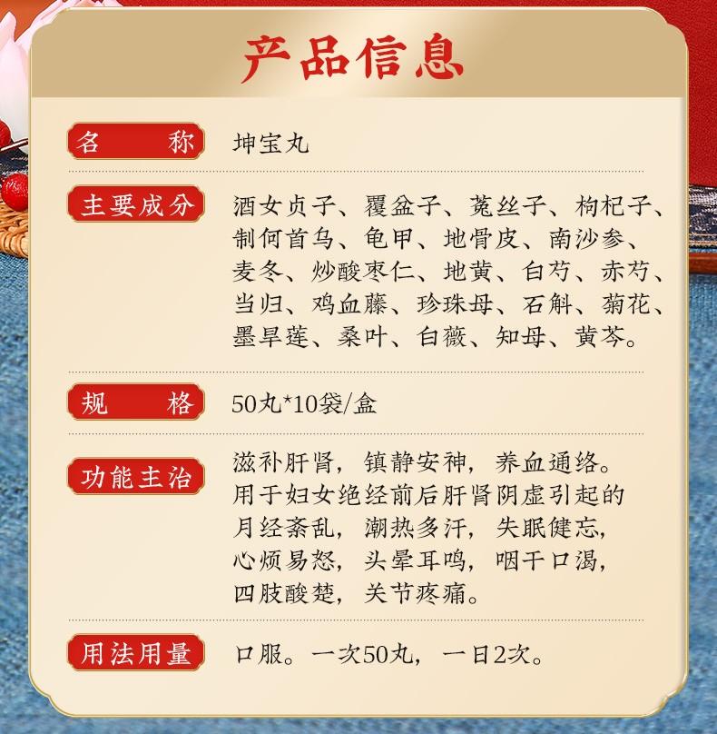 北京同仁堂 坤宝丸 50粒*10袋 4