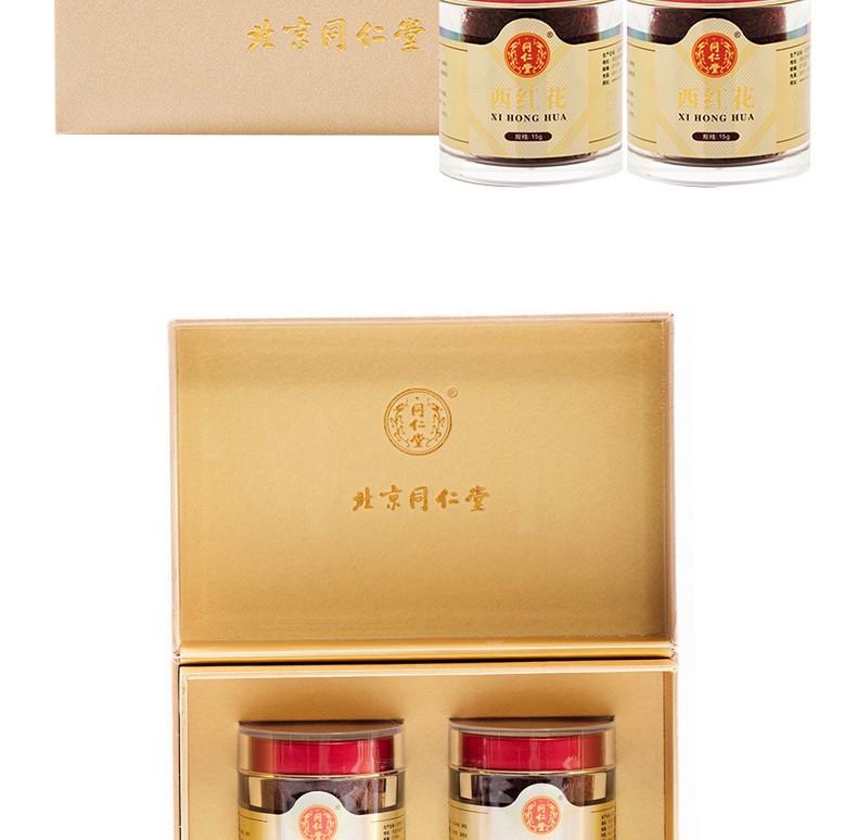 同仁堂 西红花礼盒装 15g*2瓶/盒5