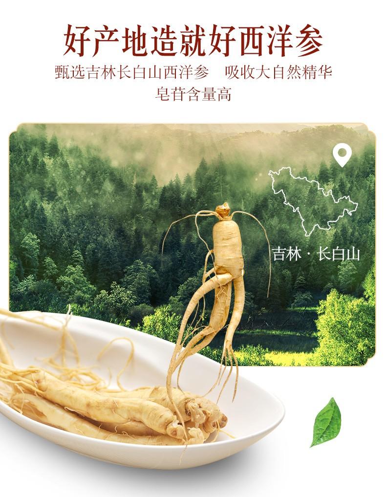 同仁堂 西洋参粉 90g/瓶 2