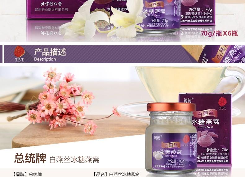 同仁堂  白燕丝冰糖燕窝礼盒 420g(70g/瓶*6瓶)2