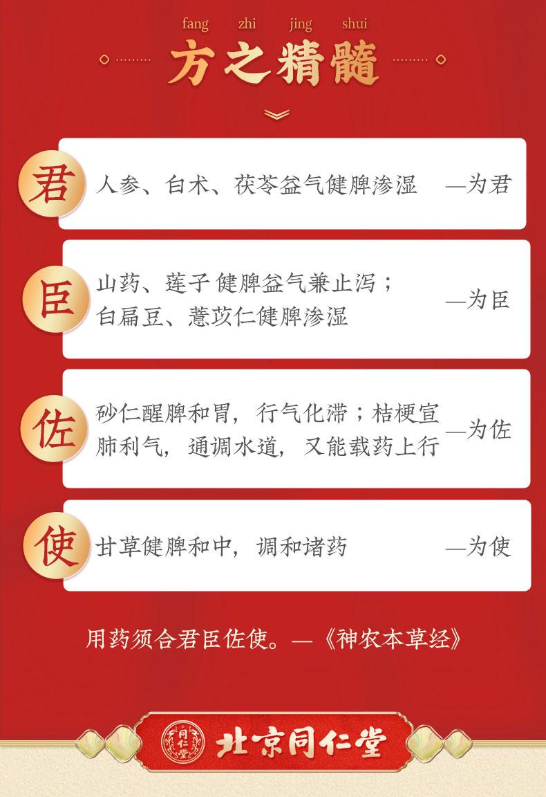同仁堂 参苓白术散 12g*10/盒 5