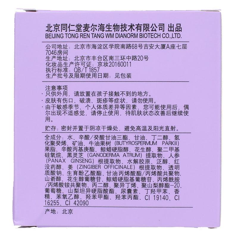 同仁堂 润初妍塑颜水润系列5件套(柔肤水+精华素+眼部精华素+乳液+滋养霜)19