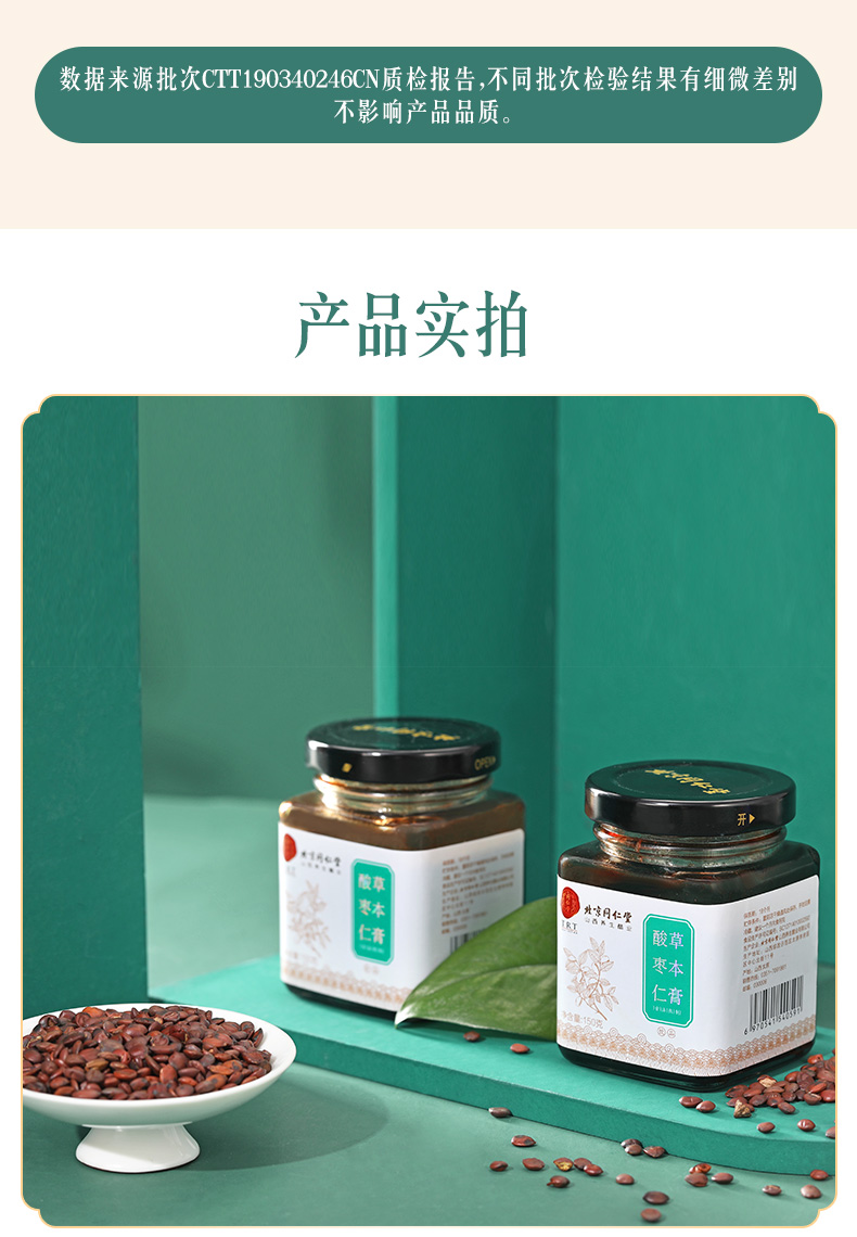 同仁堂 酸枣仁草本膏 150g/瓶 13