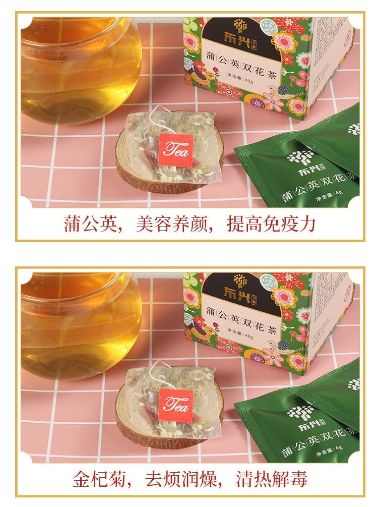 东兴本草 金杞菊茶 2.5g*12袋/盒 7