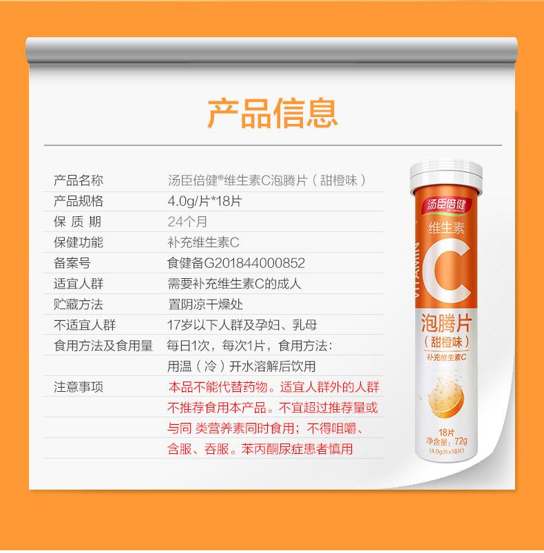 汤臣倍健 维生素C泡腾片(甜橙味) 4g*18片/支8