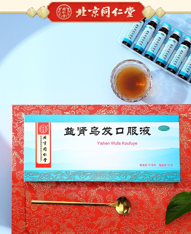 同仁堂  益肾乌发口服液 10ml*10/盒 6