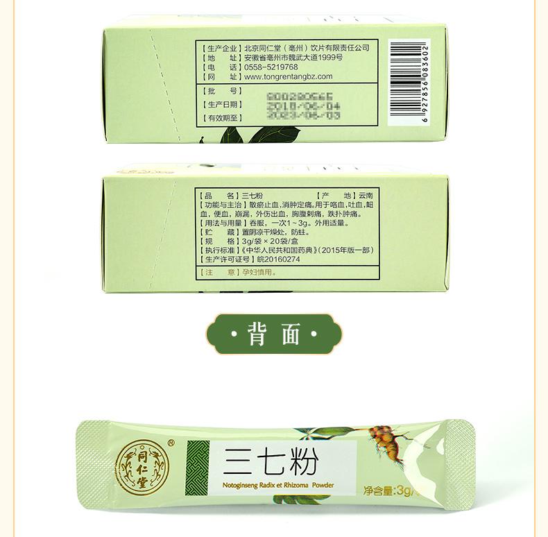 同仁堂 三七粉 3g*20袋/盒 6