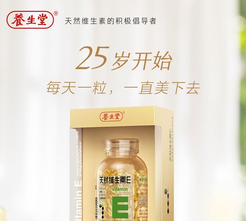 养生堂 维生素E软胶囊 200粒/瓶1