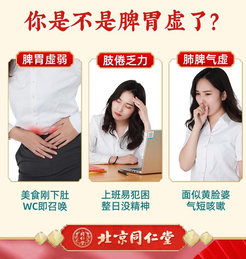 同仁堂 参苓白术散 12g*10/盒 4