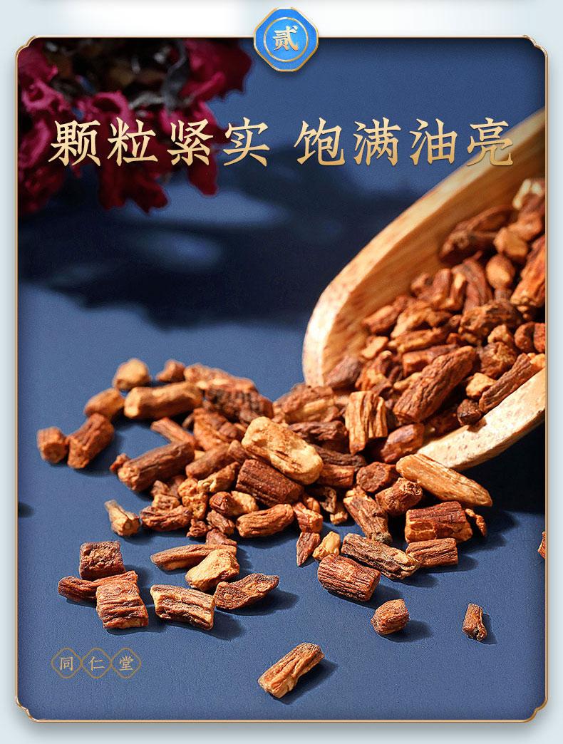 同仁堂 蒲公英根茶 148g (4g*37小袋) 5