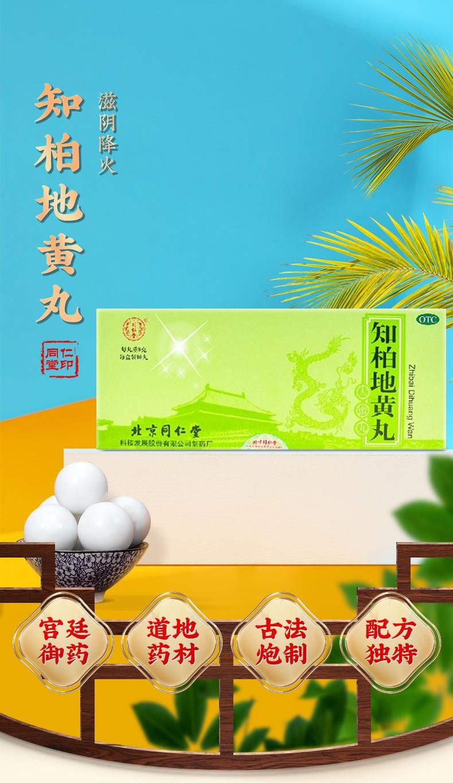同仁堂 知柏地黄丸 9g*10/盒 3