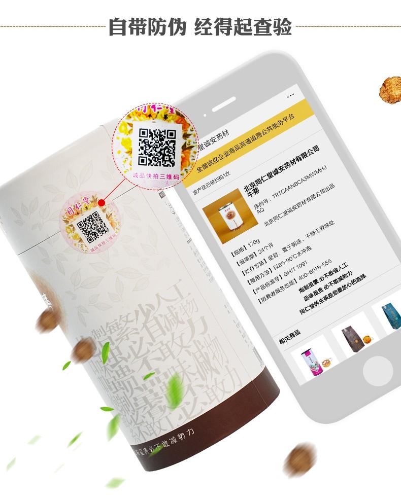 同仁堂 牛蒡茶 170g/桶 3