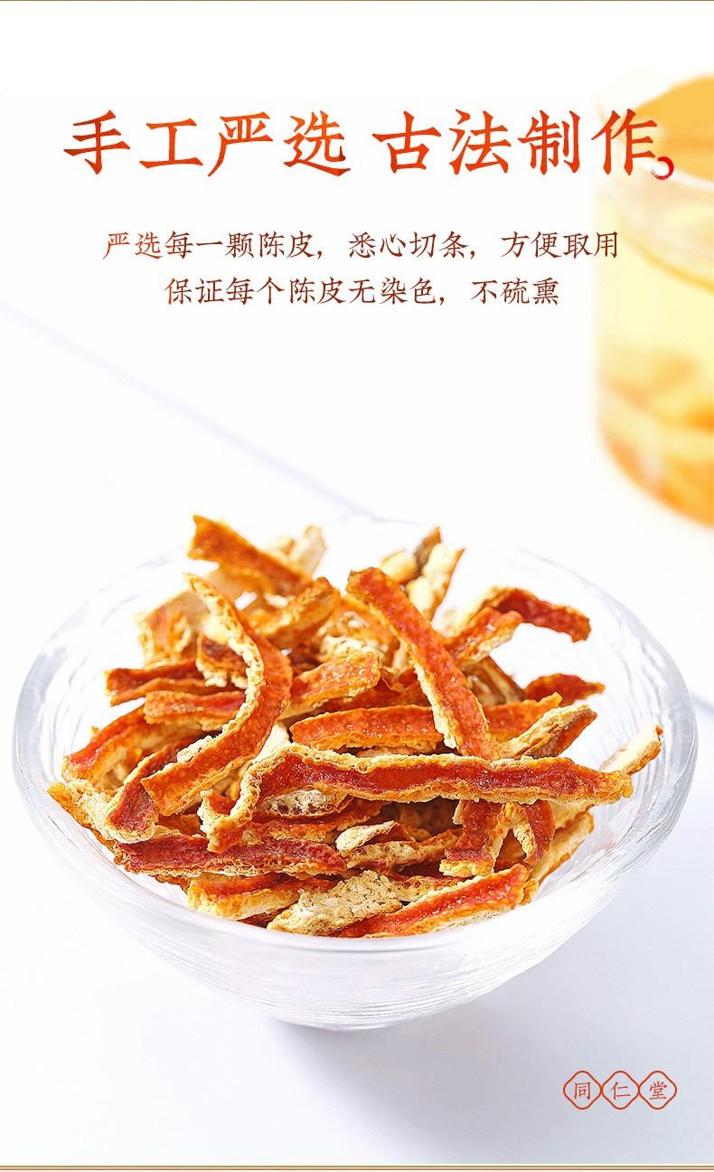 同仁堂 陈皮茶 120g/袋4
