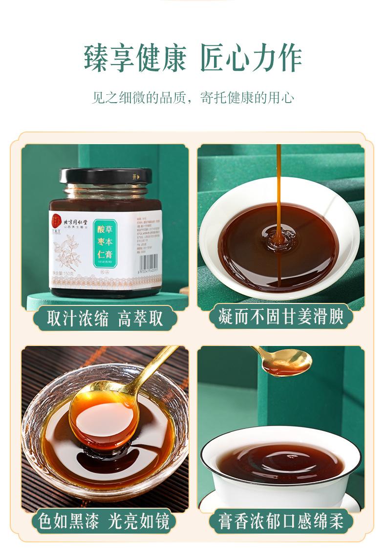同仁堂 酸枣仁草本膏 150g/瓶 10