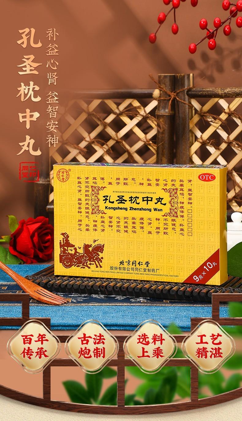 同仁堂 孔圣枕中丸 9g*10丸/盒 2