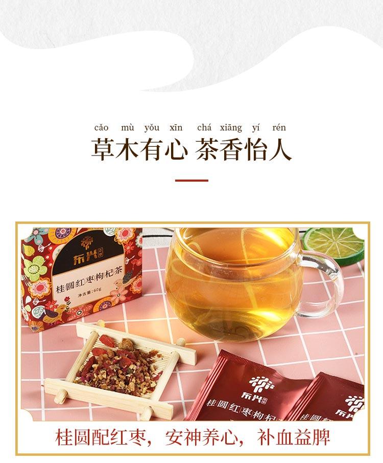 东兴本草 金杞菊茶 2.5g*12袋/盒 4