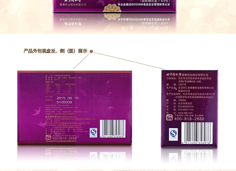 同仁堂  白燕丝冰糖燕窝礼盒 420g(70g/瓶*6瓶)10