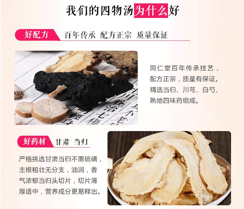 同仁堂 四物汤 36g*8/件 4