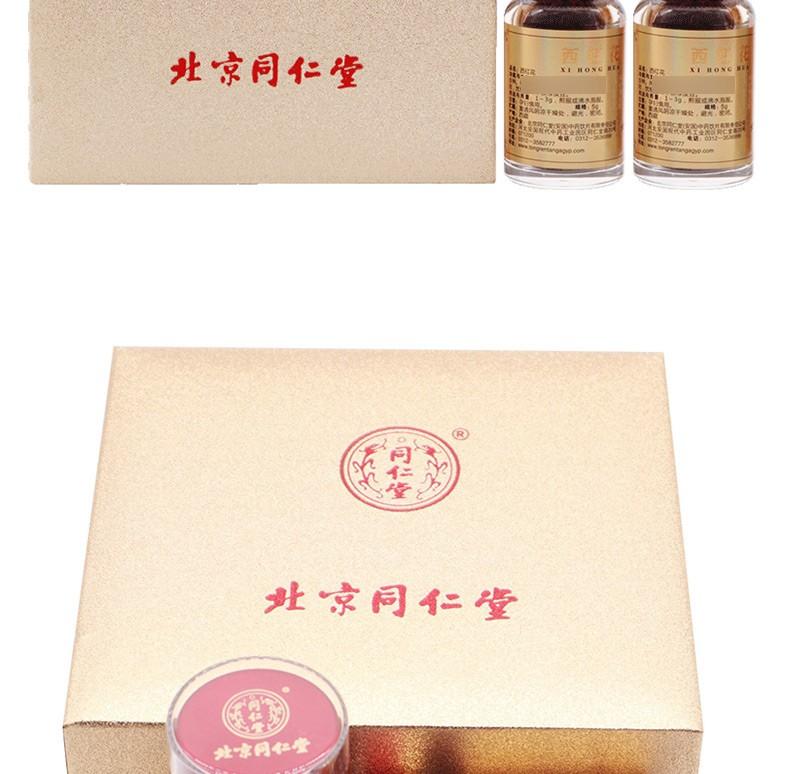 同仁堂 西红花 5g*2瓶/盒5