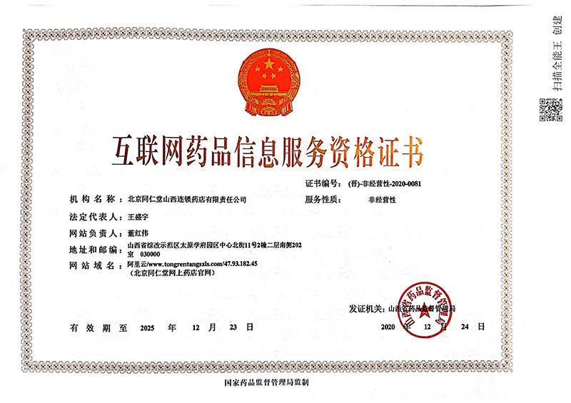 互联网药品信息服务资格证书_20201229123049(1)_00.png