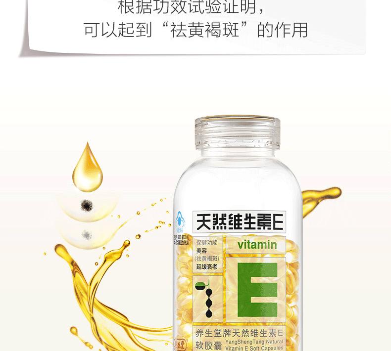 养生堂 维生素E软胶囊 200粒/瓶8