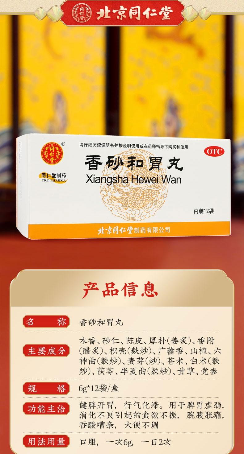 同仁堂 香砂和胃丸 6g*12/盒 4