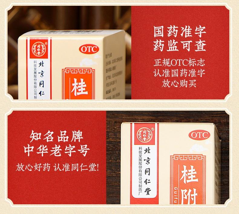 同仁堂 桂附地黄丸 360s*1/盒 10