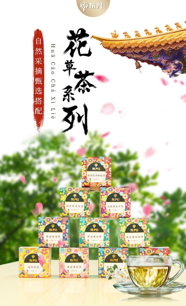 东兴本草 罗汉果凉茶 2.5g*12袋/盒 1
