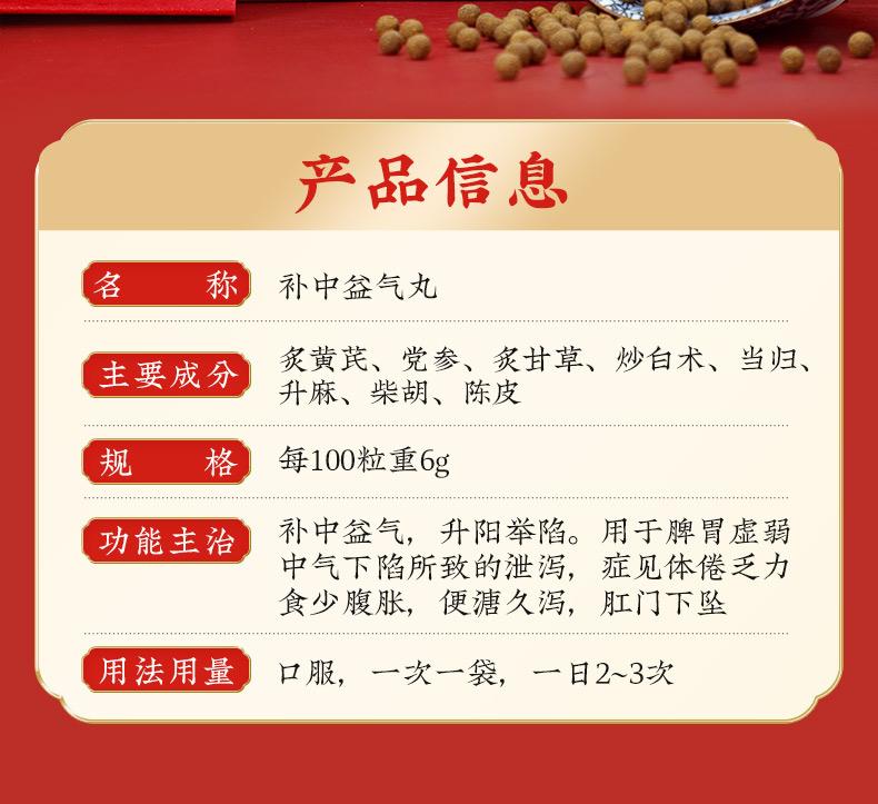 北京同仁堂 补中益气丸 6g*10袋 3