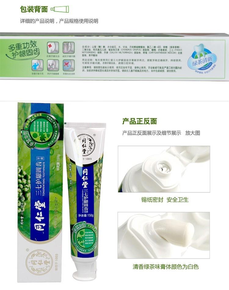 同仁堂 三七护龈固齿牙膏 150g/盒2