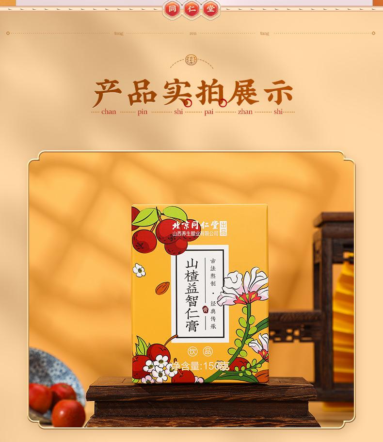 同仁堂 山楂益智仁膏 150克/盒15