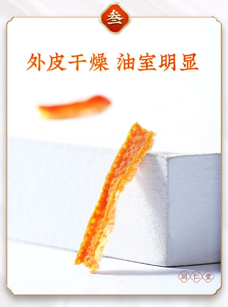 同仁堂 陈皮茶 120g/袋7