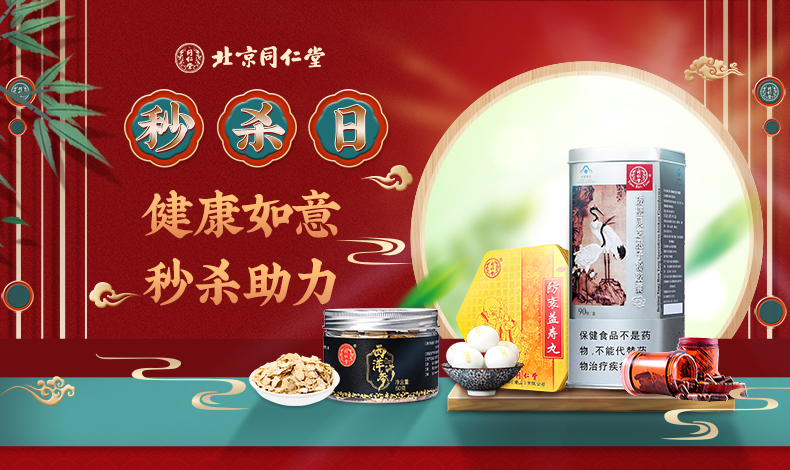 同仁堂 人参桂圆草本膏 150g/瓶_同仁堂网上药店